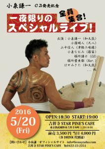 小泉さんレコ発LIVE-2
